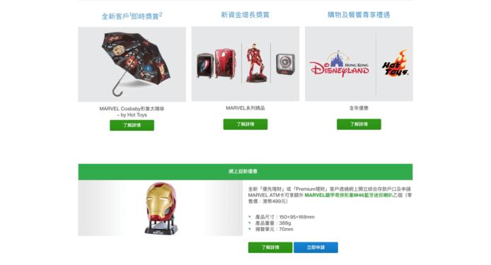 美漫迷福音 渣打x迪士尼推MARVEL ATM卡 - 香港 unwire.hk