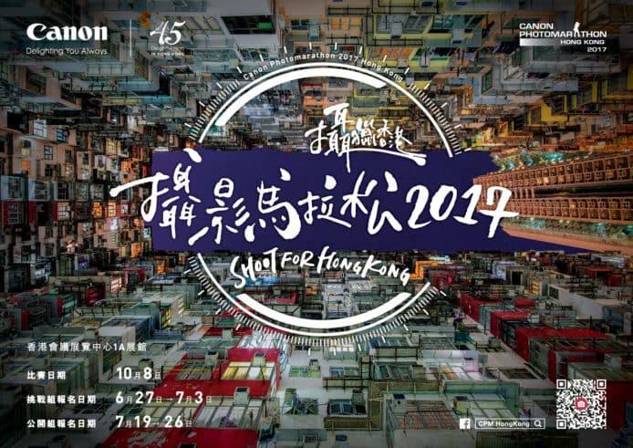 攝獵香港日與夜!Canon 攝影馬拉松 2017 現已接受報名 - 香港 unwire.hk