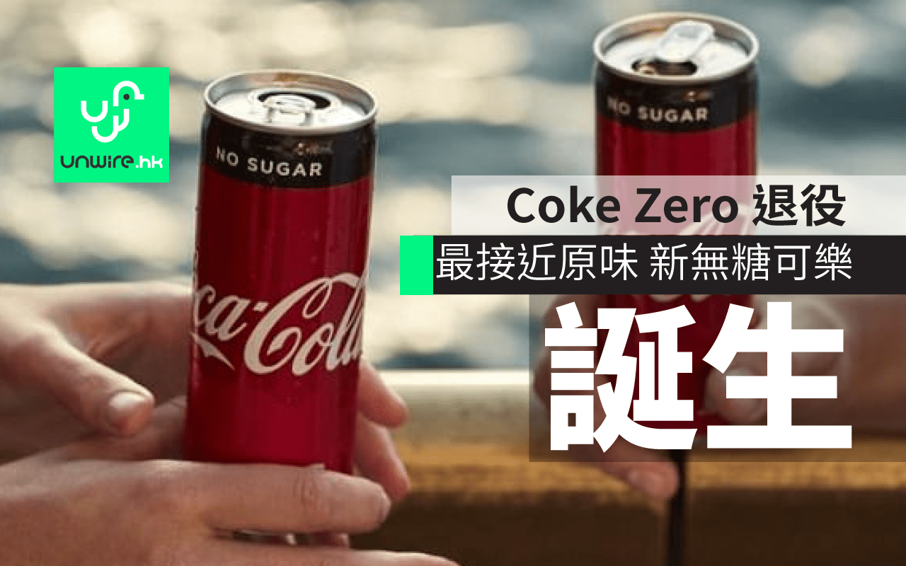 Coke Zero 即將退場!史上最接近原味可樂「Coke No Sugar」誕生 - 香港 unwire.hk