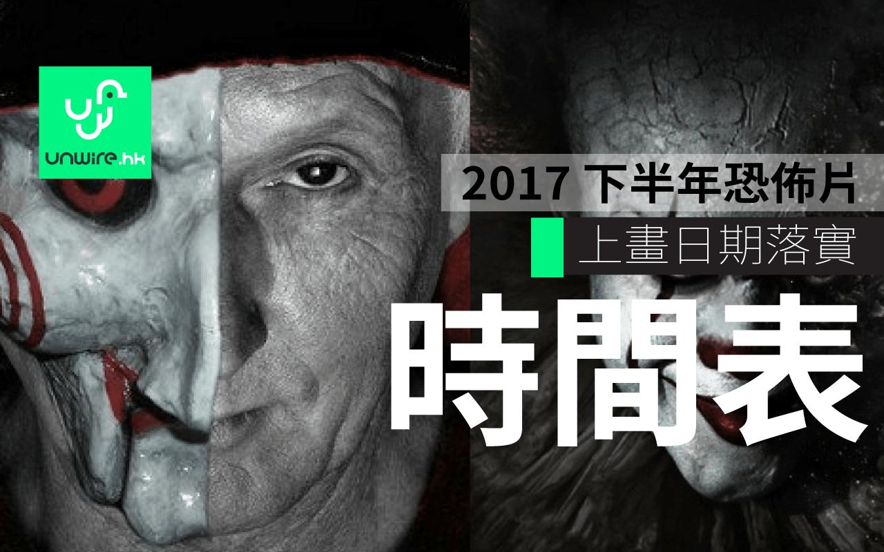 更多上映日期落實!2017 下半年恐怖電影時間表 - 香港 unwire.hk