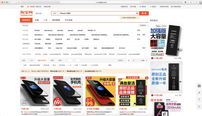淘寶玩命實錄 58蚊人仔 iPhone 6 換電 - 香港 unwire.hk