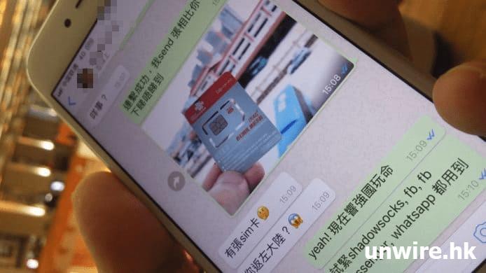 大陸翻牆新秘技教學 無VPN照上Facebook ShadowsocksR全攻略(iOS篇 ...