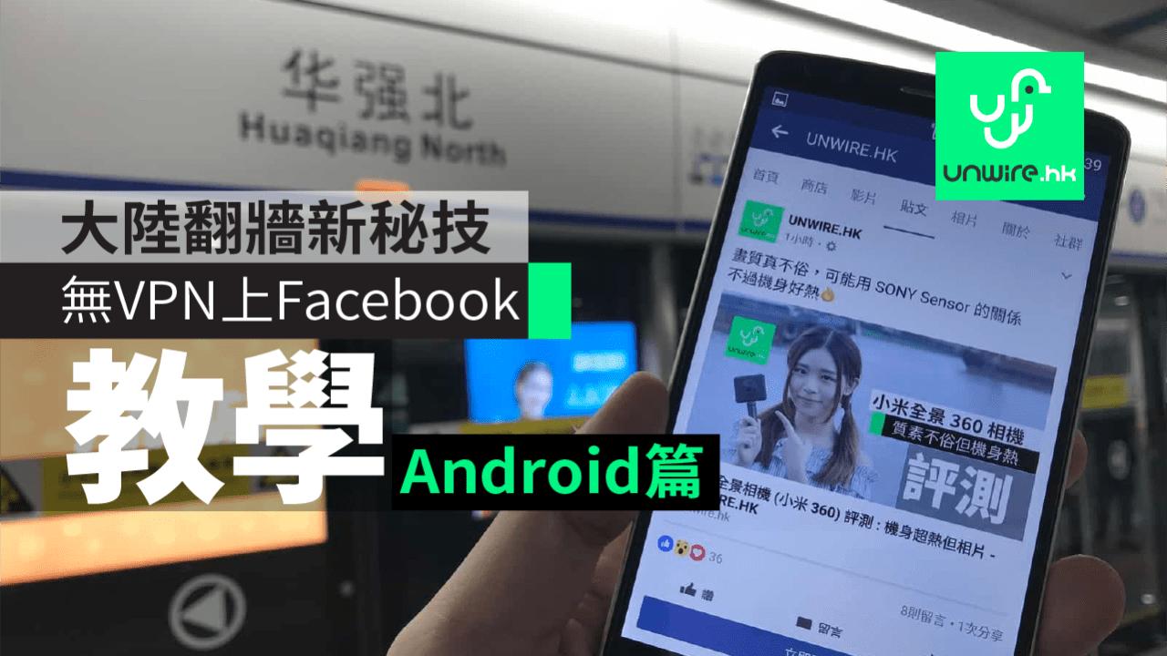 大陸翻牆新秘技教學 無VPN照上Facebook ShadowsocksR全攻略(Android篇) - 香港 unwire.hk