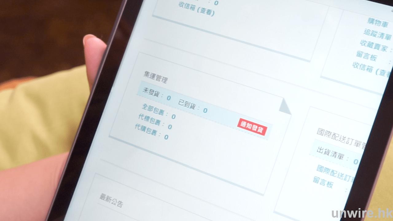日本 Yahoo 買野唔識日文?MYJAPAN 代Bid集運到香港 - 香港 unwire.hk