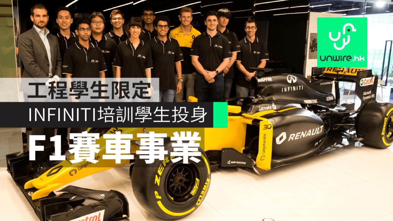 工程學生限定!INFINITI設比賽培訓學生投身 F1 賽車事業 - Unwire.hk