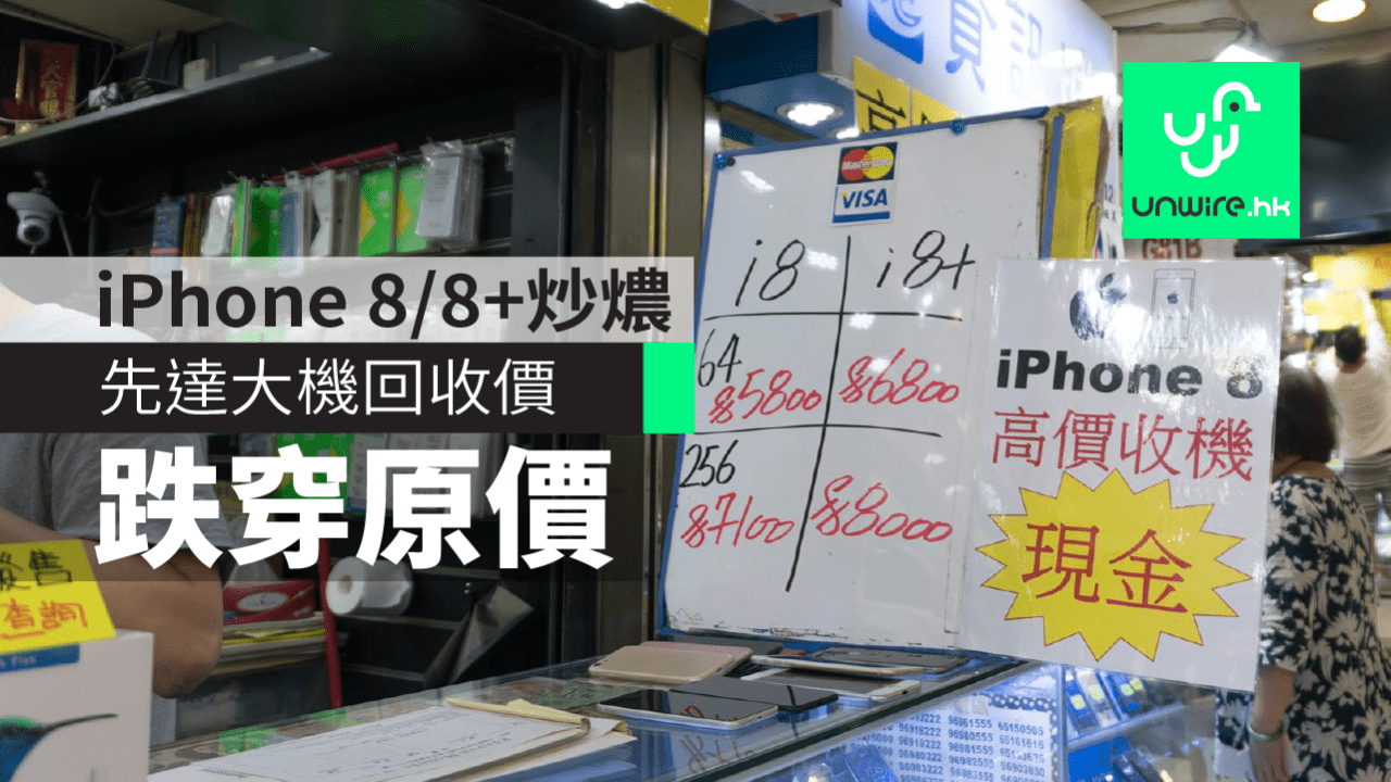 iPhone 8 / 8 Plus 炒價無水位?先達大機回收價首日跌穿原價 - 香港 unwire.hk