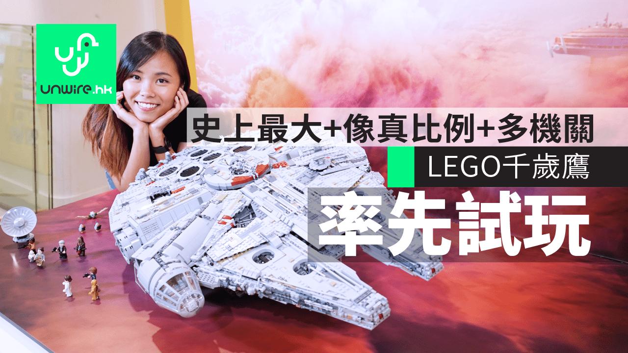 【香港開箱】史上最大 LEGO 千歲鷹 2017 版 Millennium Falcon 75192 LEGO Store開賣炒價必高 - 香港 unwire.hk