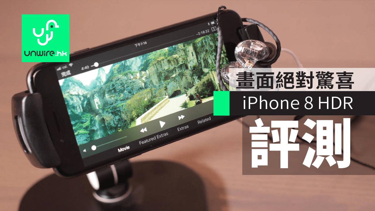 【評測】iPhone 8 開箱測試 HDR 畫面絕對驚喜 音色表現依舊 - 香港 unwire.hk