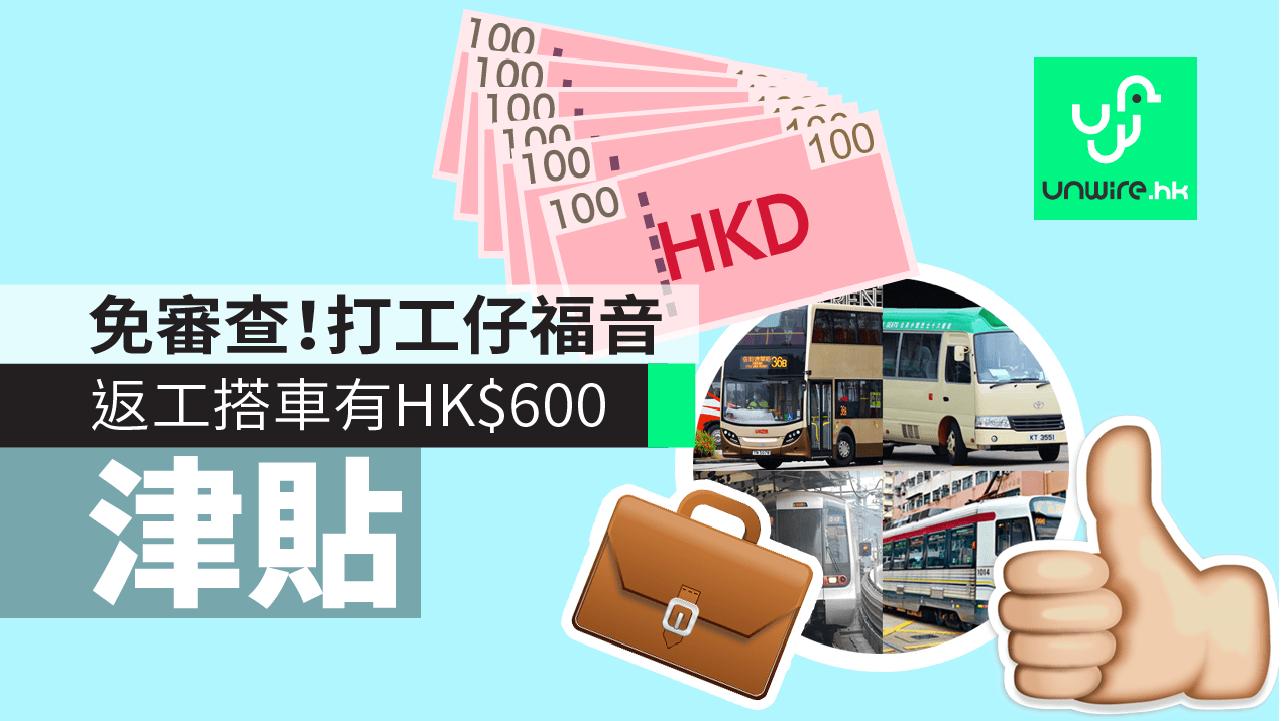 【施政報告 2017】 $300 交通津貼免入息審查!香港打工一族有救 - 香港 unwire.hk