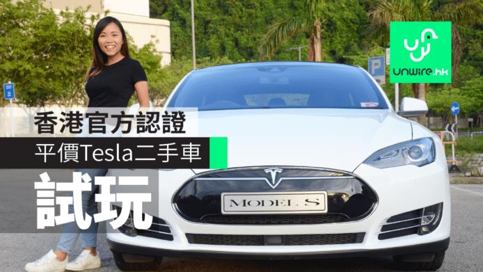 試玩平價香港 Tesla 官方認證二手車 【娜姐 P 牌日記】 - 香港 unwire.hk