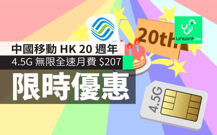 CMHK 推 20 週年 4.5G 月費限時優惠 無限全速只需 $207! - 香港 unwire.hk