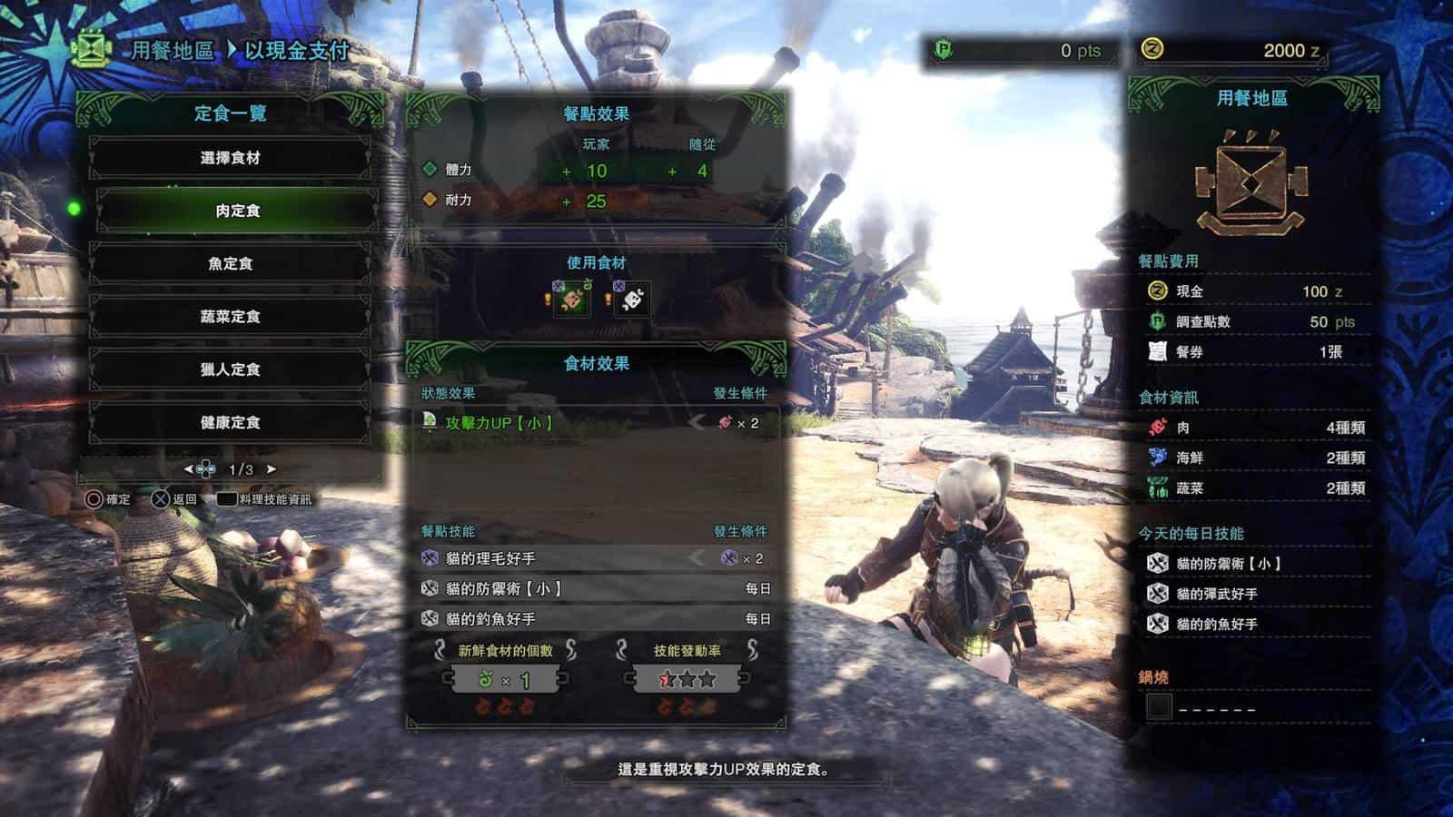 《Monster Hunter : World》PS4 繁體中文版更新 香港行貨發售日同步下載 - 香港 unwire.hk