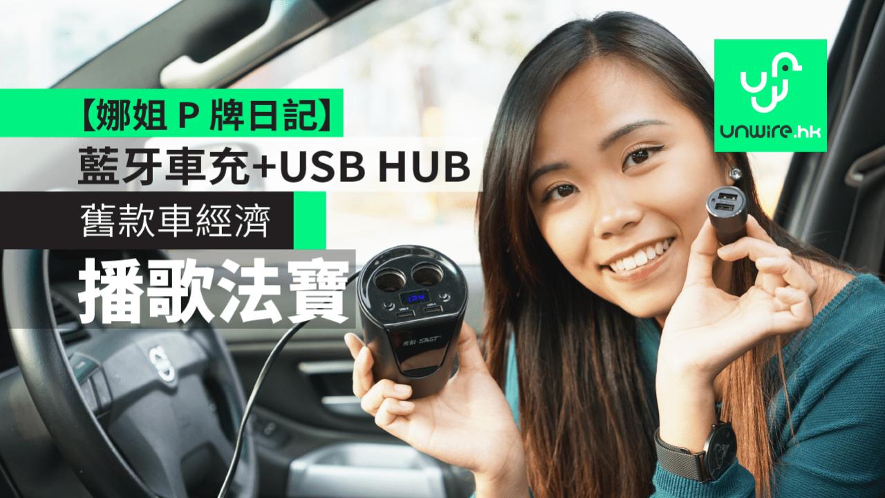 P牌舊款車經濟實用小法寶 音樂藍牙車充+USB HUB【娜姐 P 牌日記】 - 香港 unwire.hk