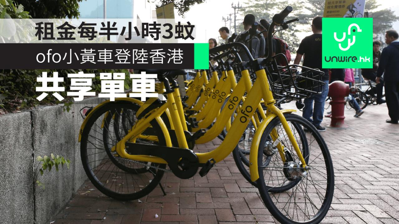 共享單車ofo小黃車登陸香港 超抵價每半小時3元 - 香港 unwire.hk