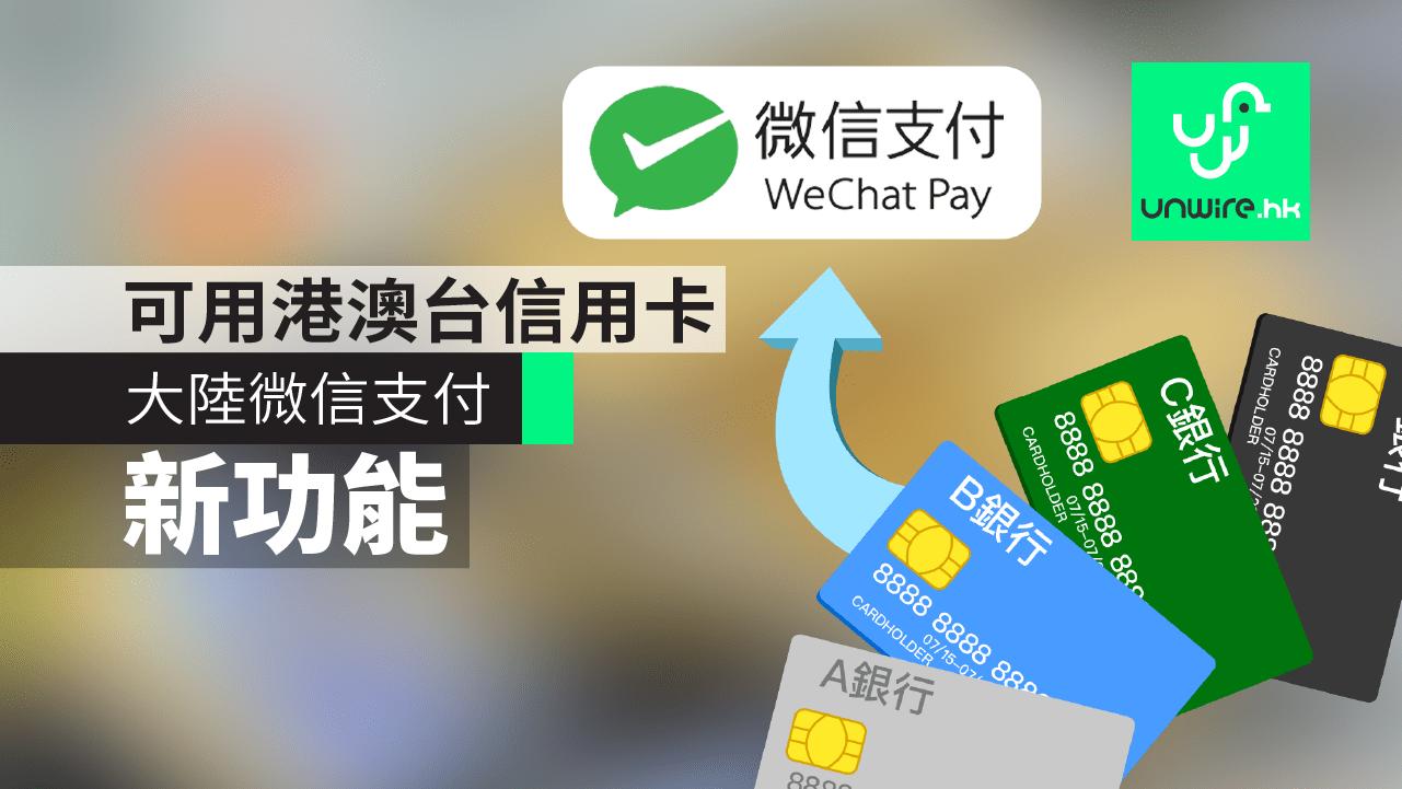 微信支付WeChat Pay可用香港信用卡 毋須申請大陸銀行戶口 - 香港 unwire.hk