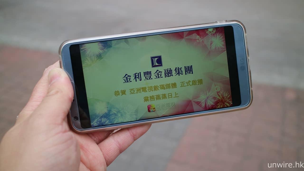 亞視不死 ATV A1 臺今晚啟播 自家頻道 OTT 轉世復活 - 香港 unwire.hk