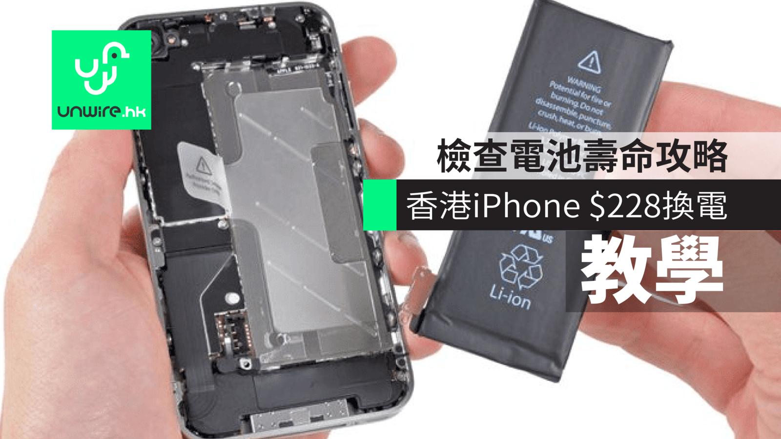 【教學】香港 iPhone $228 換電登記步驟 檢查電池壽命攻略 - 香港 unwire.hk