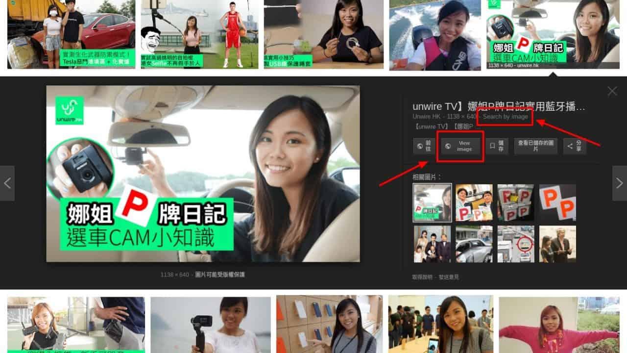 簡單方法讓 Google 顯示圖片,以圖搜圖功能回歸 - 香港 unwire.hk