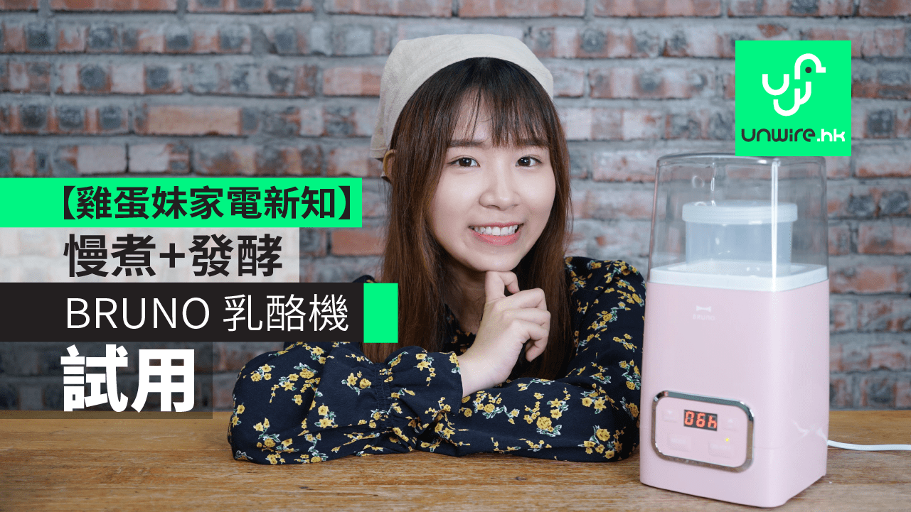 BRUNO 乳酪發酵機 慢煮+發酵一機多用【雞蛋妹家電新知】 - 香港 unwire.hk
