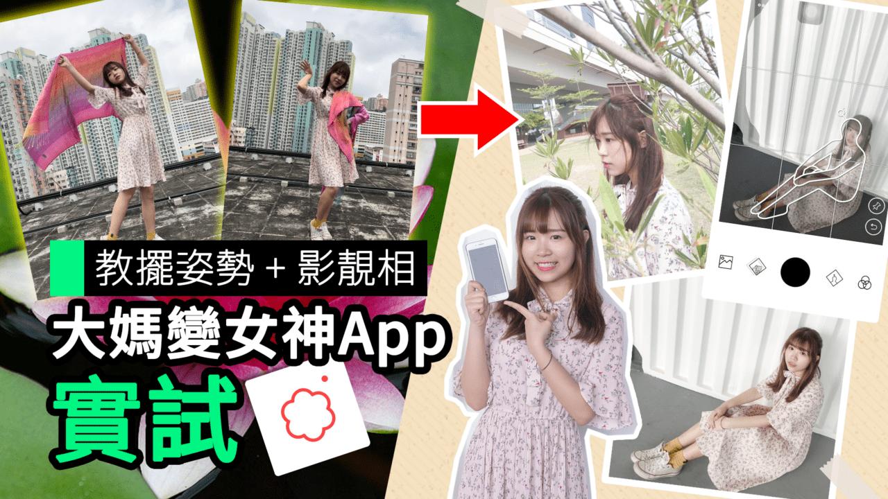 【unwire TV】教擺姿勢+影靚相 大媽變女神App 實試 - 香港 unwire.hk