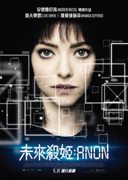 【影評】《未來殺姬:ANON》無私隱世界+科技劇情片 - 香港 unwire.hk