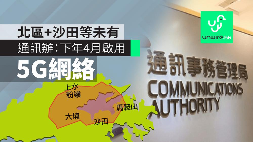 通訊辦:5G網絡下年4月啟用 範圍未有大埔,沙田,馬鞍山,粉嶺等區域 - 香港 unwire.hk