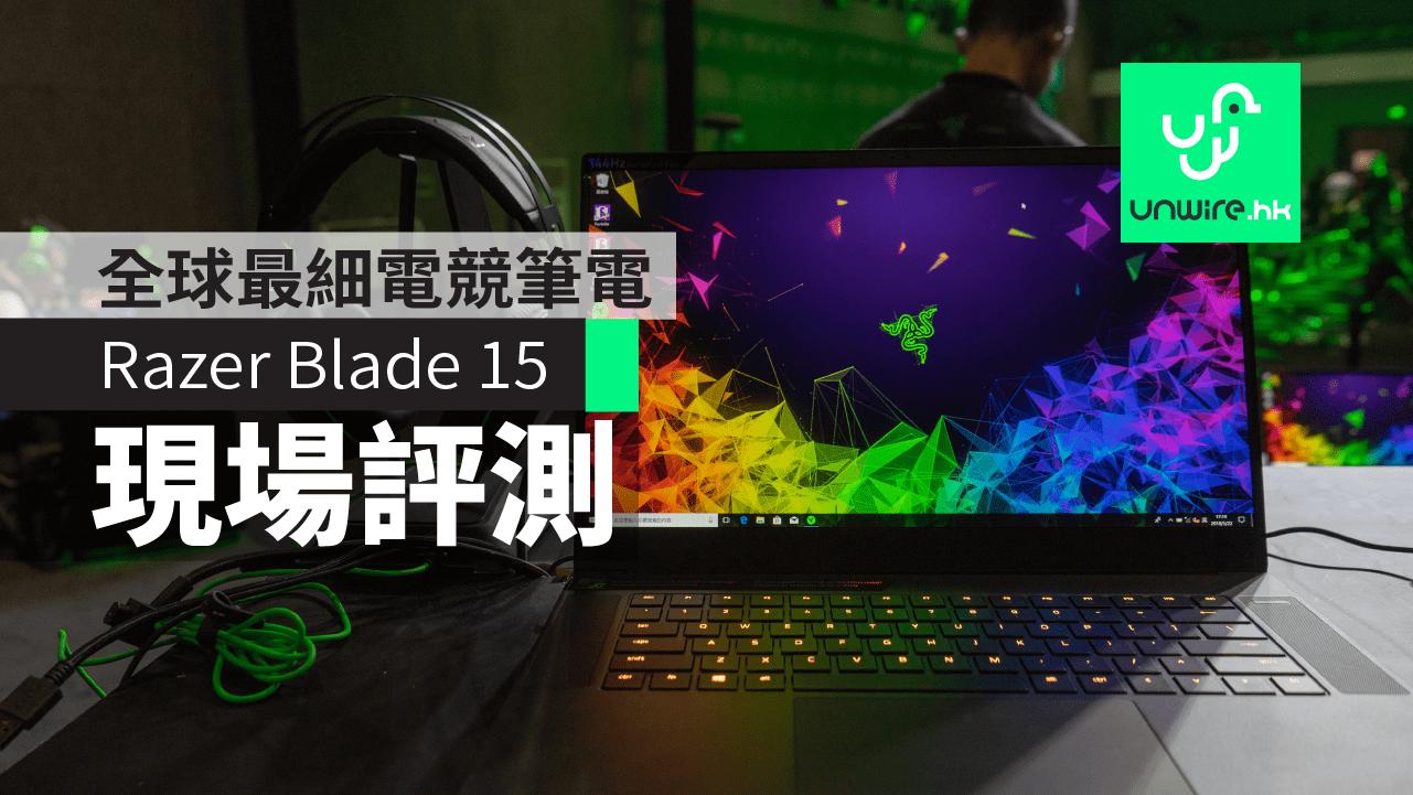 【現場評測】Razer Blade 15 全球最細15.6吋電競筆電 - 香港 unwire.hk