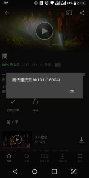 【評測】Now E 機頂盒 真 Android TV 系統 - 香港 unwire.hk
