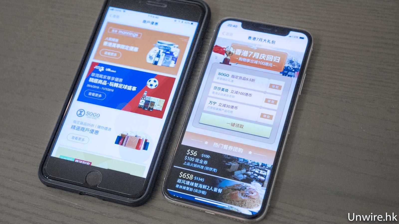 【教學】Alipay HK vs 支付寶中國版 常見香港用家 3 大錯誤 - 香港 unwire.hk