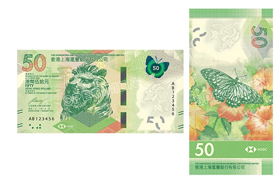 【新鈔票】香港新銀紙2018 中銀+匯豐+渣打新設計 - 香港 unwire.hk