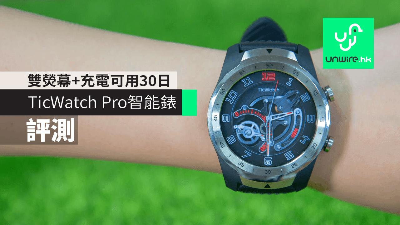 【評測】TicWatch Pro智能錶 雙熒幕設計+充電可用30日 - 香港 unwire.hk