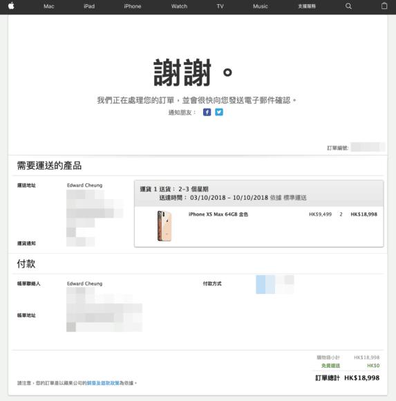 【iPhone XS】iPhone XS / XS Max 預訂實試 iR 開足一個鐘 AOS 首日已大貨? - 香港 unwire.hk