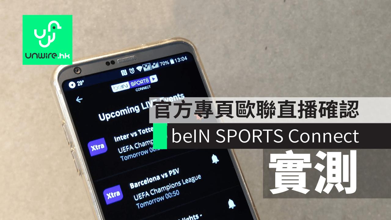 【評測】beIN SPORTS Connect OTT 官方專頁歐聯直播確認 - 香港 unwire.hk