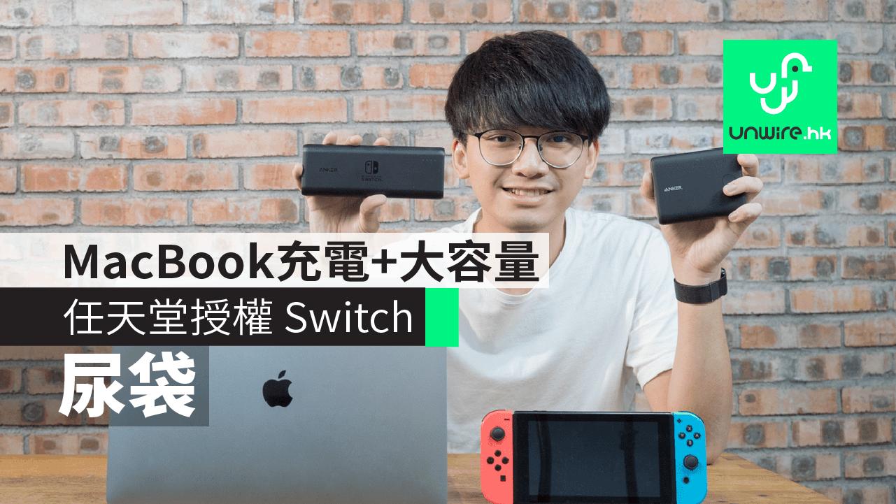 任天堂授權 Switch 專用「尿袋」 可為MacBook充電+20100mAh大容量