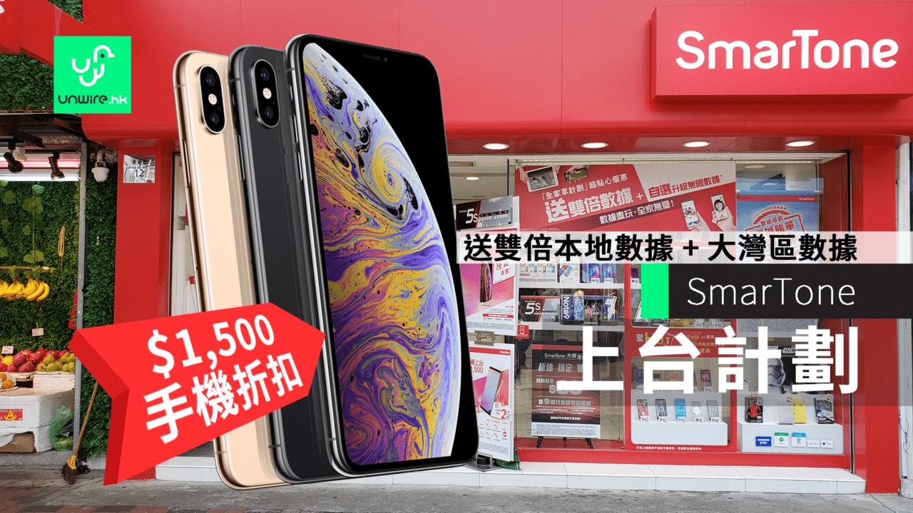 SmarTone 上臺送雙倍數據 + 大灣區數據 iPhone XS Max 出機享高達$1.500折扣 - 香港 unwire.hk
