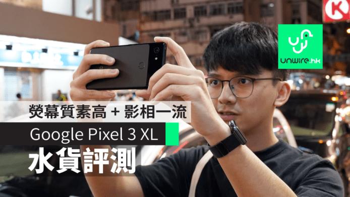 【評測】Google Pixel 3 XL 水貨開箱測試 「M 字額」熒幕質素高 + 影相一流 - 香港 unwire.hk