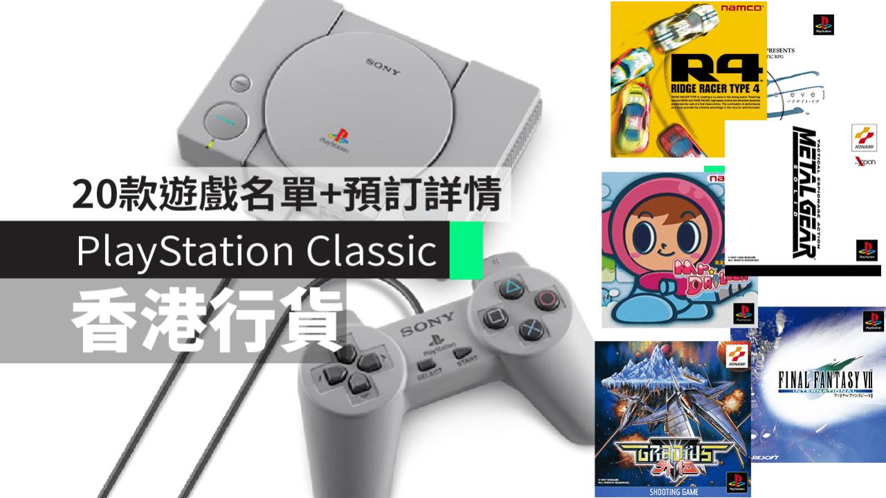 PlayStation Classic 20款遊戲名單 香港行貨預訂詳情+發售日期 - 香港 unwire.hk