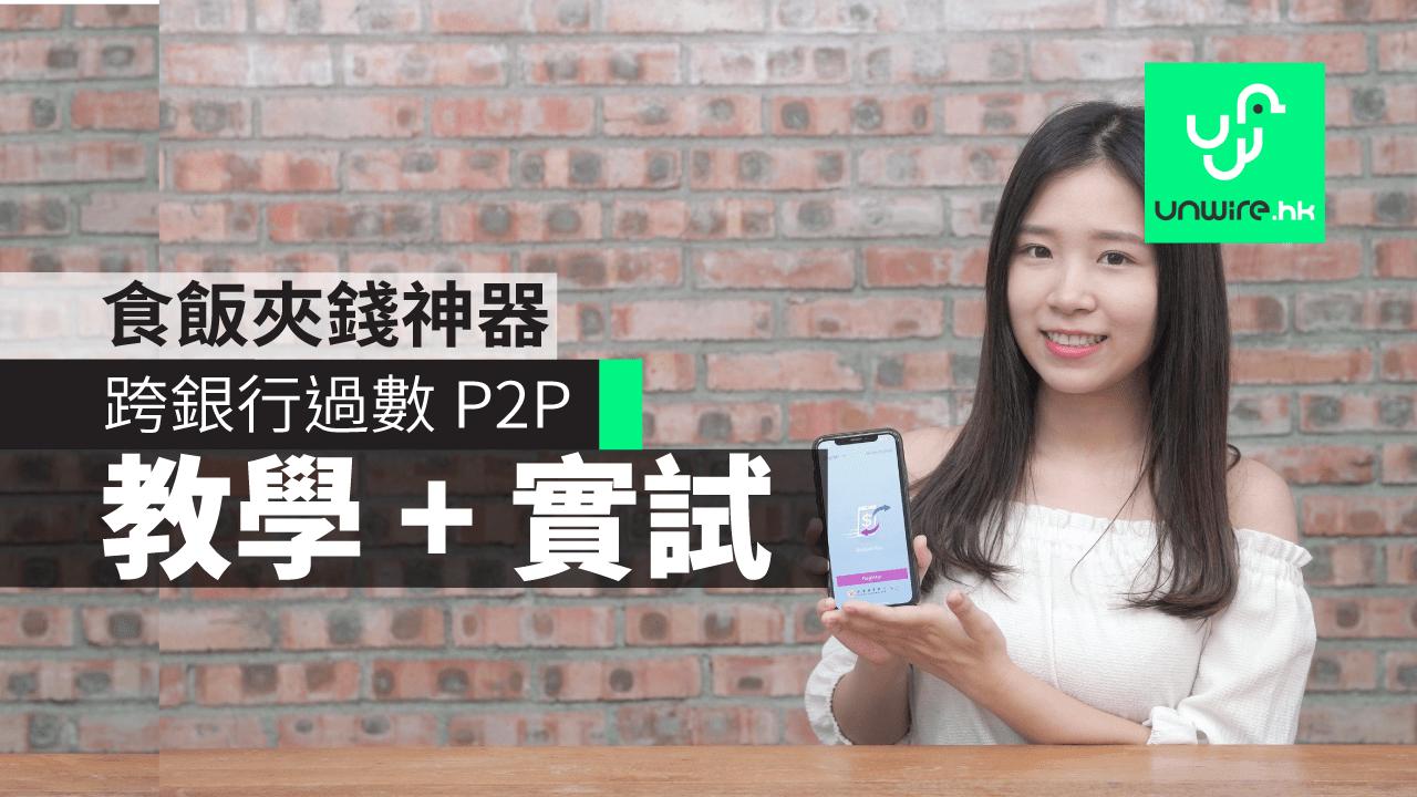 【教學】「轉數快」P2P 跨銀行轉賬 每日交易限額 實測分享 - 香港 unwire.hk