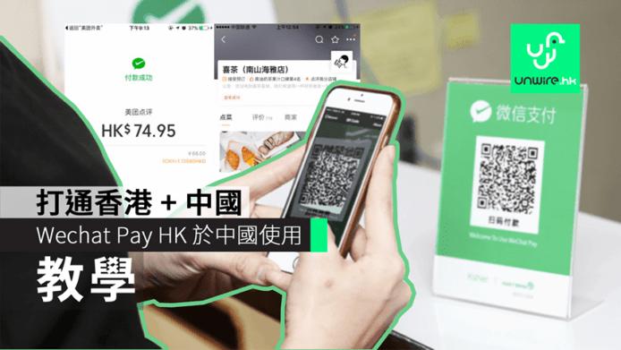 【教學】 WeChat Pay HK 微信支付香港版 於大陸使用 喜茶,高鐵票,Call 的士,美團都用到 - 香港 unwire.hk
