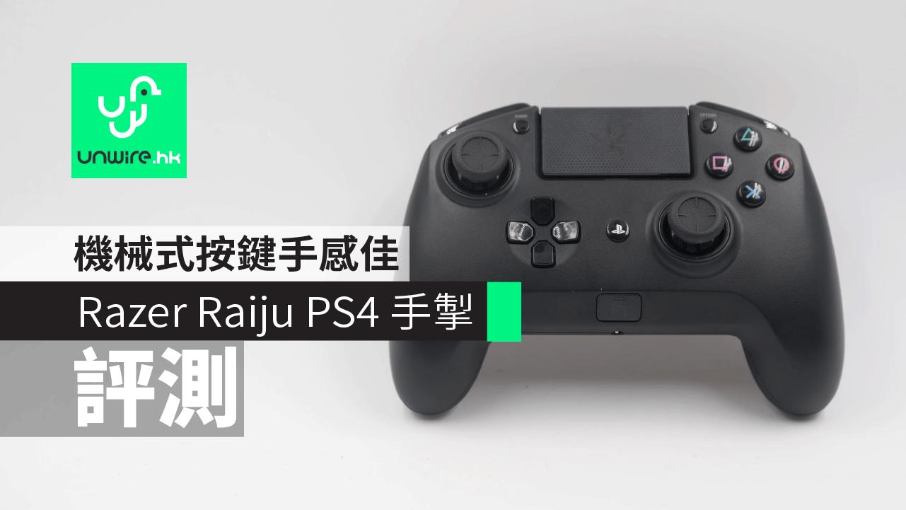 【評測】Razer Raiju Tournament Edition PS4 手掣 機械式按鍵手感佳+無線藍牙連接 - 香港 unwire.hk