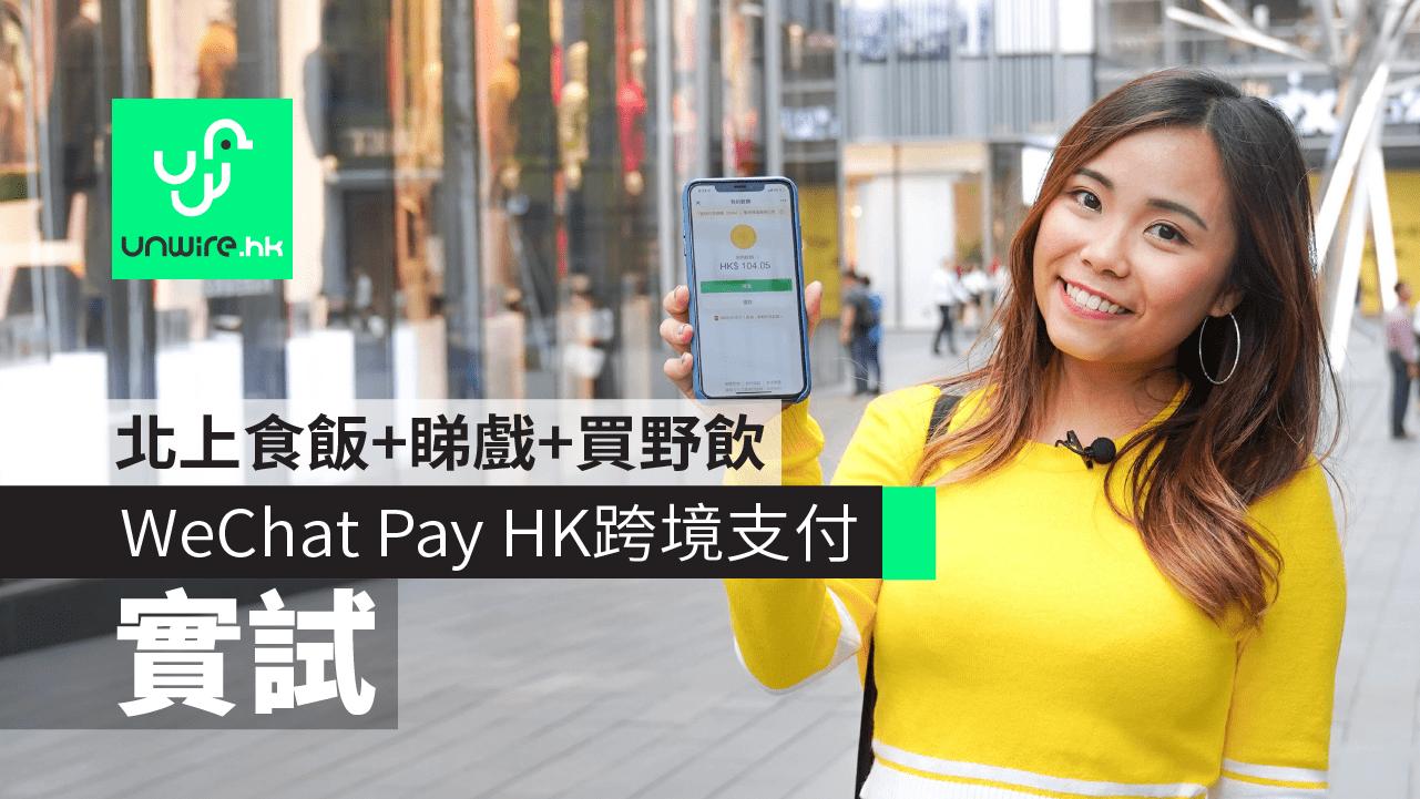【實試】 WeChat Pay HK 微信支付跨境 叫喜茶,香港好快一國 一制,美團都用到 - 香港 unwire.hk