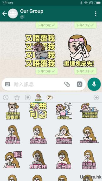 【教學】WhatsApp Sticker Android 篇 自製退地貼圖+免電腦 - 香港 unwire.hk