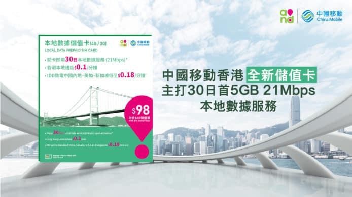 中國移動香港 $98 數據儲值卡 新推限速 21Mbps 計劃 - 香港 unwire.hk