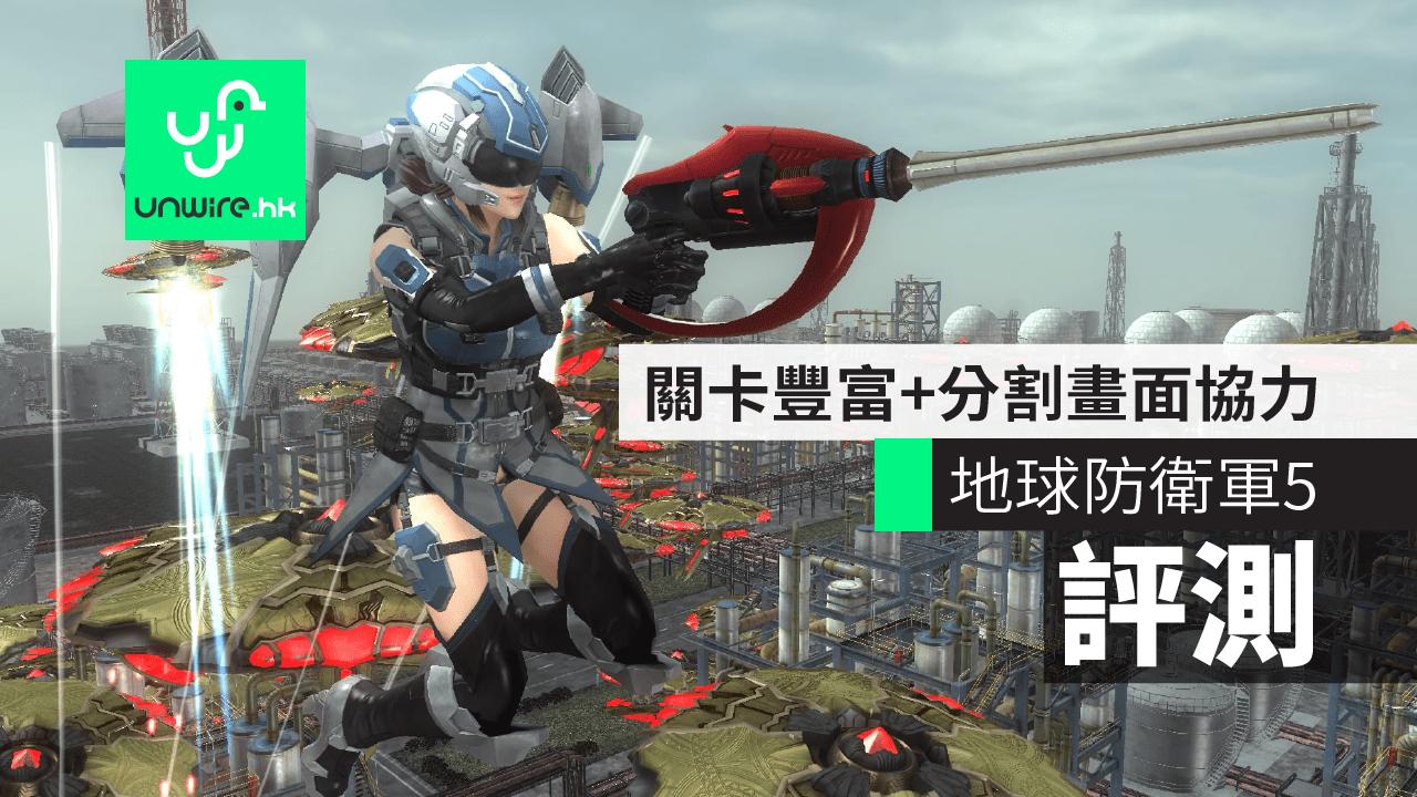 【評測】地球防衛軍5 關卡豐富+分割畫面協力 - Unwire.hk