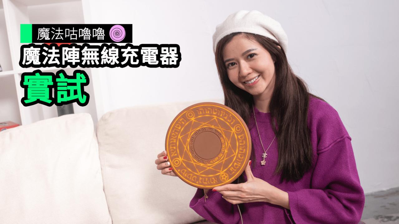 【unwire TV】魔法咕嚕嚕 魔法陣無線充電器 實試 - 香港 unwire.hk