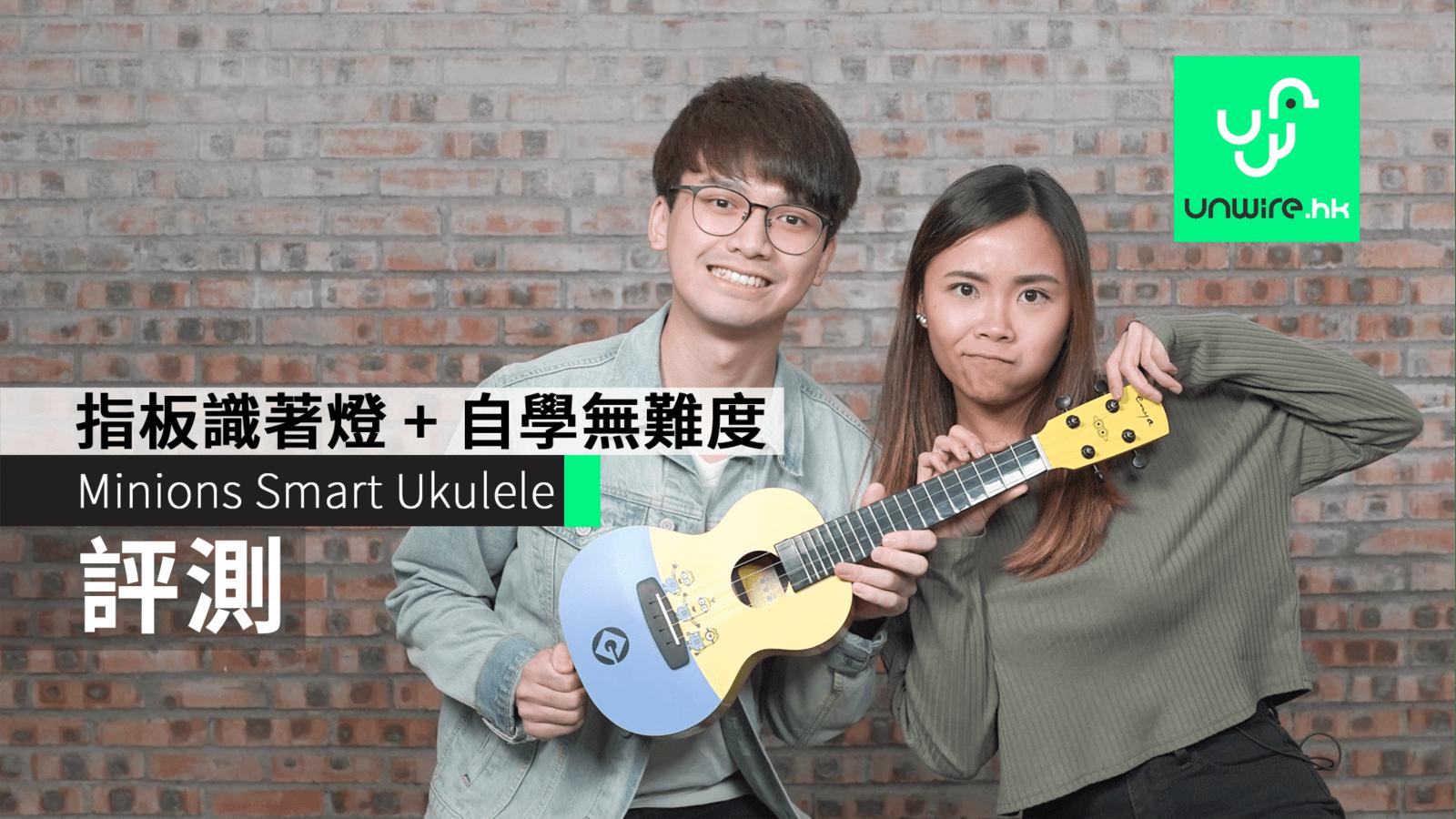【評測】Minions Smart Ukulele 指板識著燈 + 自學無難度 - 香港 unwire.hk
