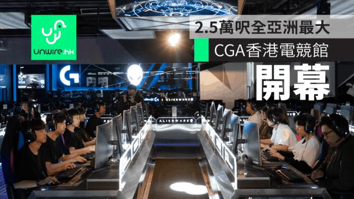 【CGA香港電競館】正式開幕 佔地 2.5 萬呎全亞洲最大型 - 香港 unwire.hk