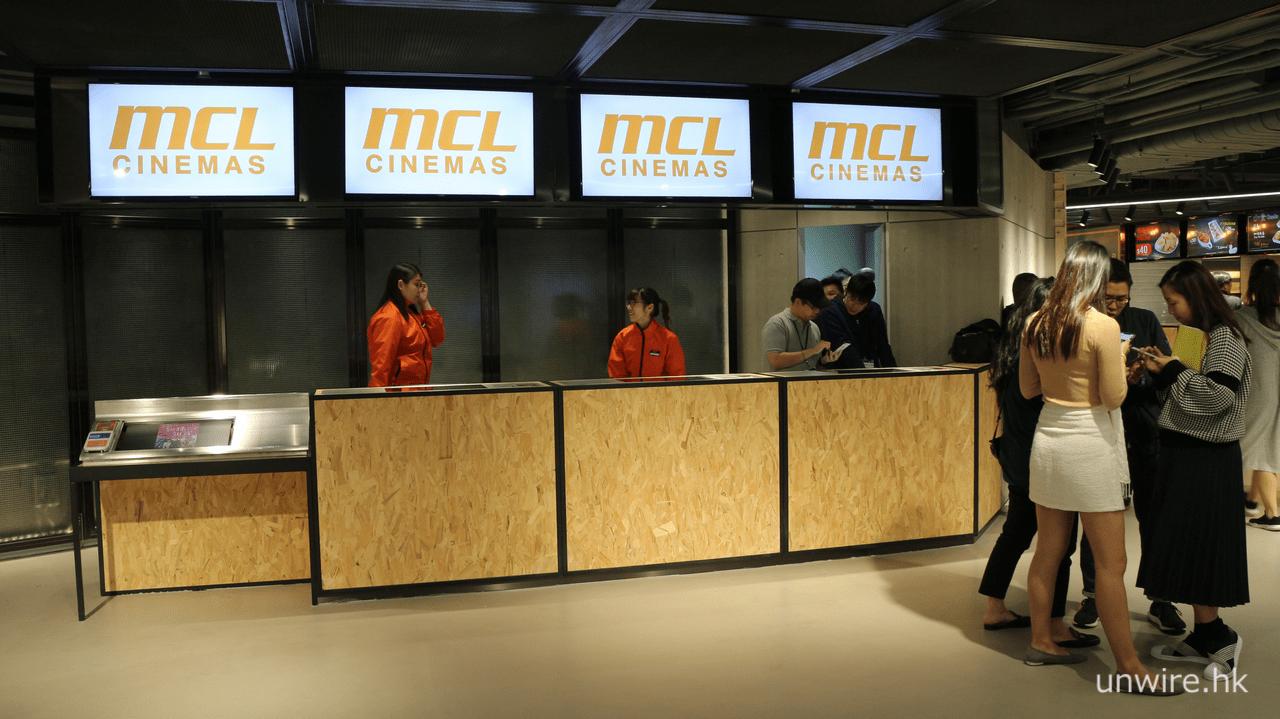 MCL 長沙灣現已開幕 票價 $45+B&W 喇叭+Sony 4K 投影 - 香港 unwire.hk