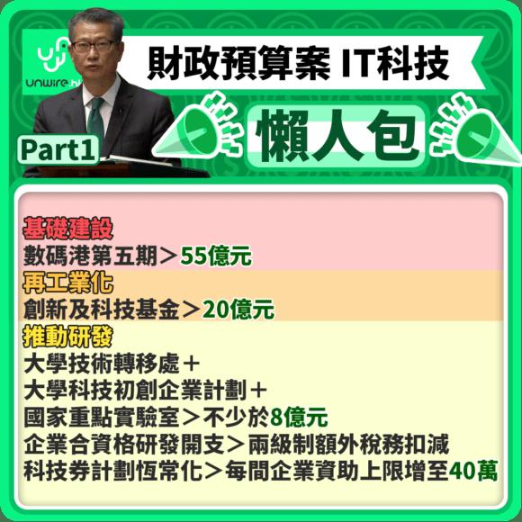 【財政預算案2019】科技界懶人包 三分鐘睇盡6大重點 - 香港 unwire.hk