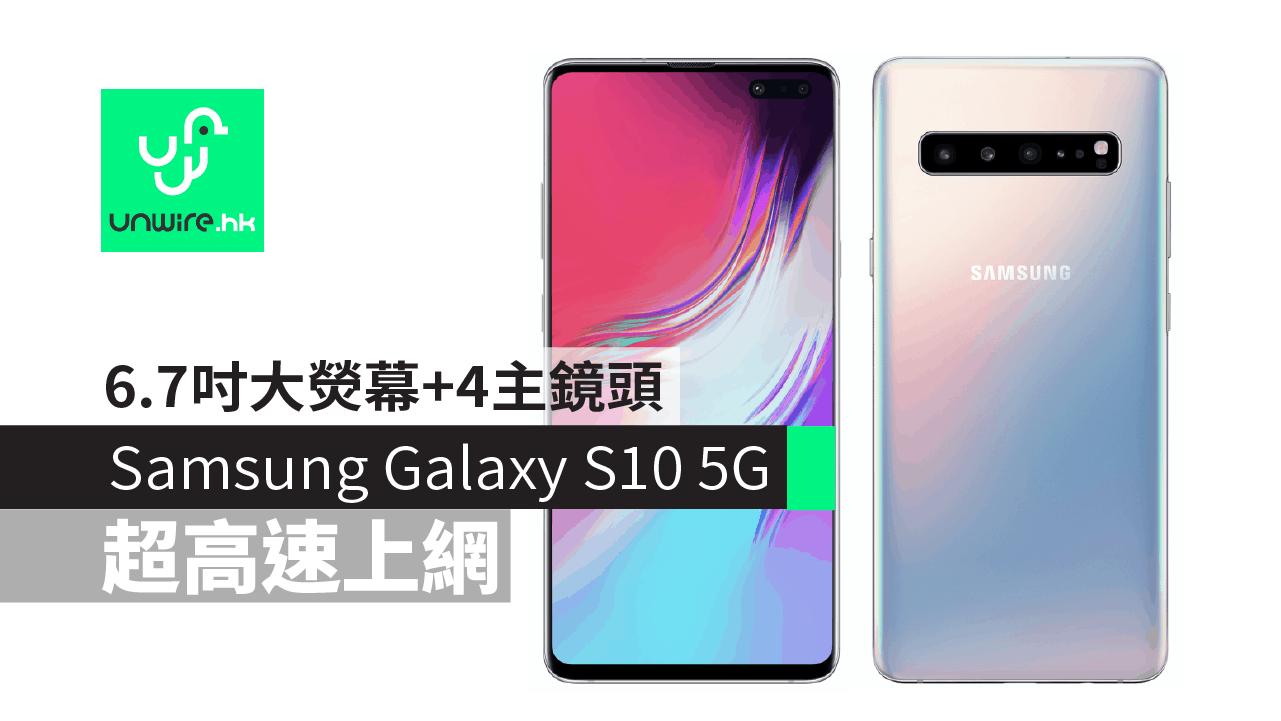 【Samsung Galaxy S10 十周年】 Galaxy S10 5G 超高速上網 6.7吋大熒幕+4主鏡頭+4500mAh大電池 - 香港 unwire.hk